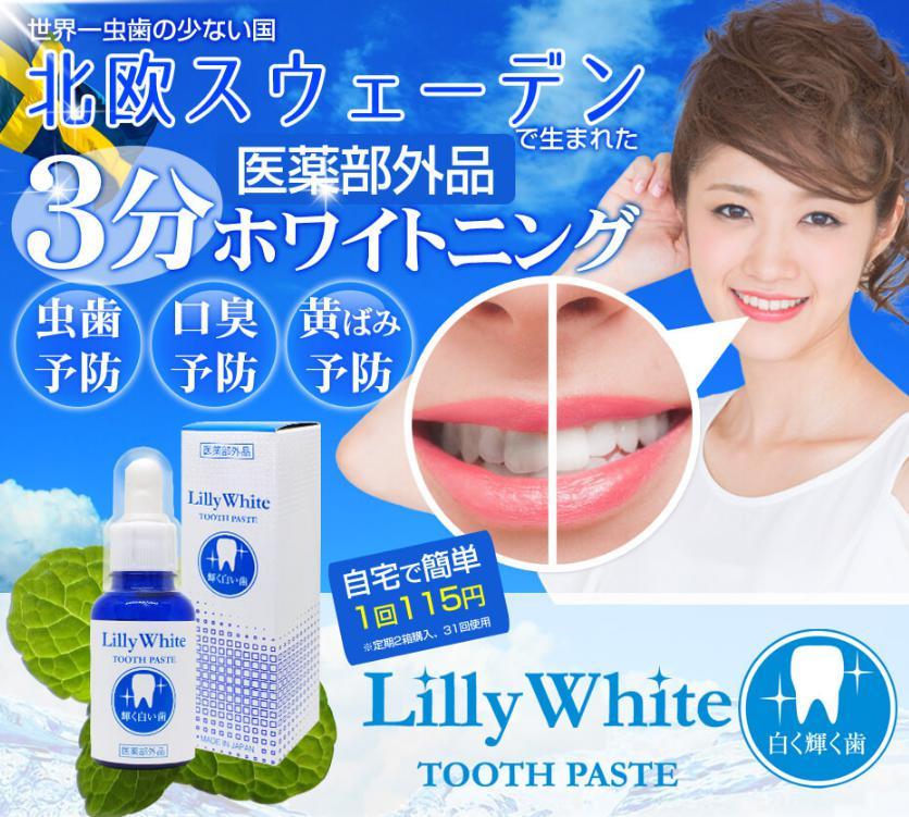 リリーホワイト-Lilly White- 公式サイトへ