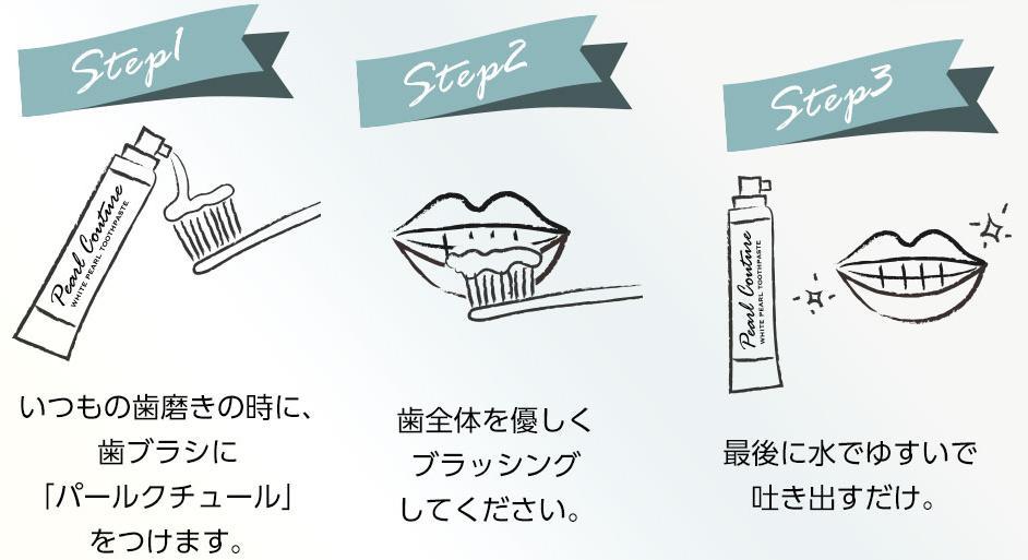 パールクチュール(PearlToothpaste) 使い方