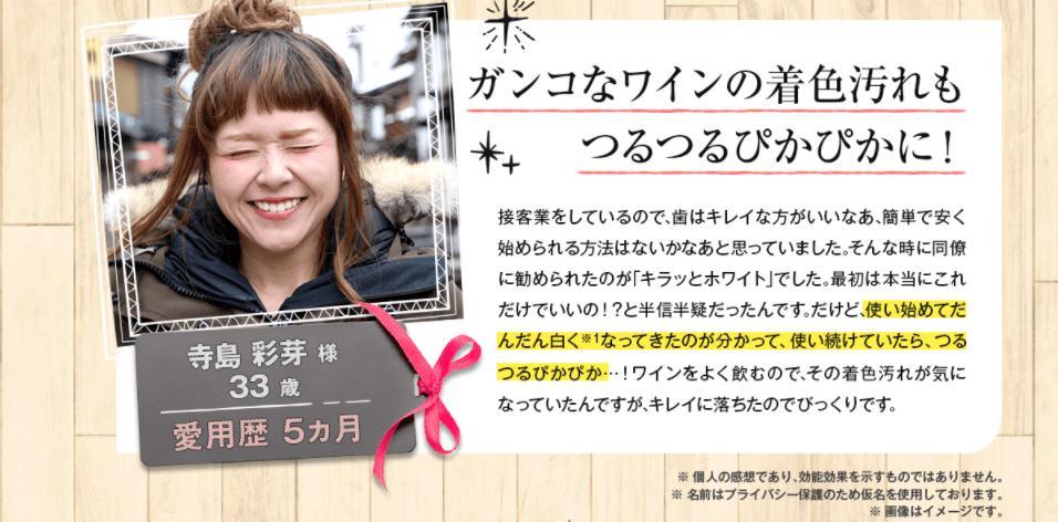 キラッとホワイト(KirattoWhite) 口コミ・評価・評判