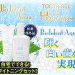 ビエリデントアクア口コミ・効果~自宅で簡単薬用ホワイトニング歯磨き