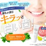 キラッとホワイト-KirattoWhite-口コミ・効果!自宅でセルフホワイトニング歯磨きジェル!